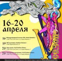 """Сибирский фестиваль моды и красоты """"Full Fashion Week"""" 16-20 апреля!"""