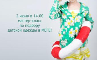 День защиты детей в МЕГЕ
