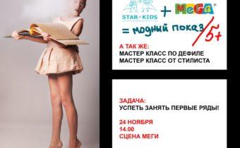 Приглашаем на показ зимних и новогодних коллекций 24 ноября в МЕГЕ!