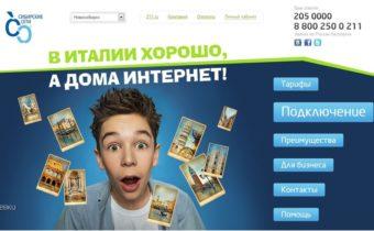 Лёня Панкратов в рекламе Сибирские Сети