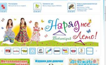Варюшка Гавринева и Ирина Мурашова (STAR KIDS) для каталога одежды Botanique