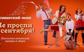 Владик Отраднов (STAR KIDS) в рекламной кампании Сибирского Молла