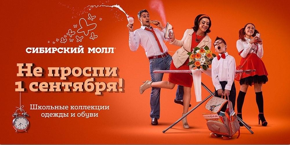 Сибирский Молл осень 2013