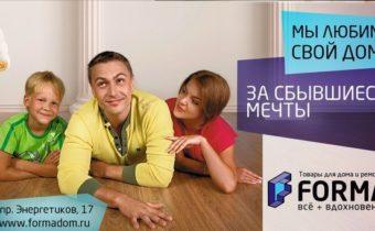 Лука Лучко и Ирина Мурашова (STAR KIDS) для рекламы магазинов FORMA