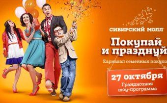 Карнавал семейных покупок 27 октября в Сибирском Молле