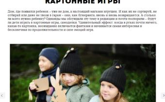 Модели STAR KIDS для SNEGMAGAZINE.RU