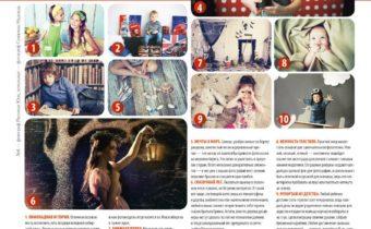 Модели STAR KIDS в журнале Ваш День