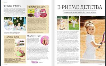 Катерина Санчес Шестак (STAR KIDS) для журнала Ваш день №3 (4) за 2014 год