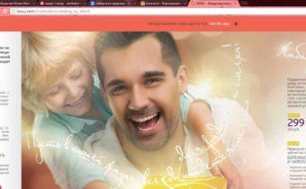 Михаил Желонкин (STAR KIDS) для каталога корпорации «Сибирское здоровье»