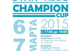 STAR KIDS CHAMPION CUP 2015