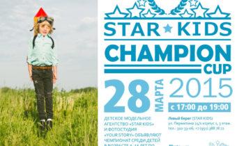 Заключительный кастинг SKCC 2015  28 марта 17.00-19.00