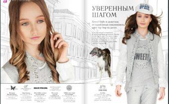 София Кондрашкина (STAR KIDS) для журнала Жираf