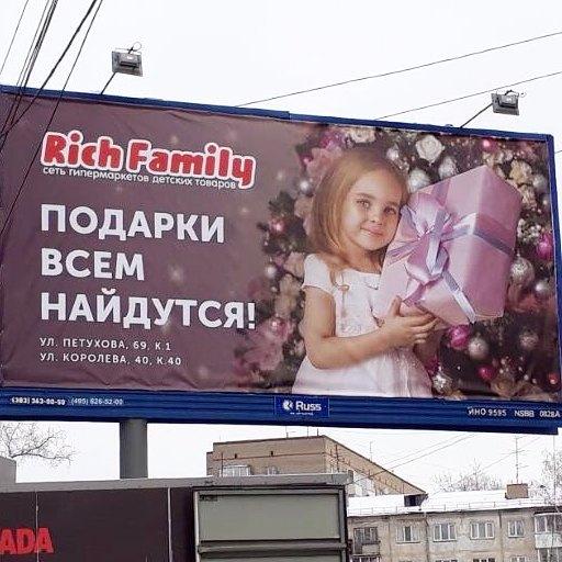 Дарина на новогодних билбордах Rich Family.