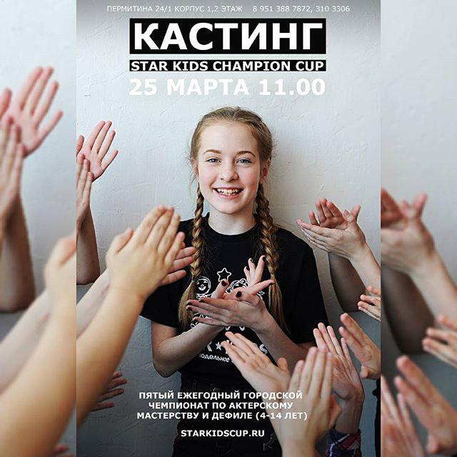Готовимся к пятому сезону #starkidschampioncup  Первый кастинг 25 марта.Ждём маленьких актеров и моделей от 4 до 14 лет по адресу Пермитина 24/1 корпус 1, 2 этаж.Четырем лучшим - годовое обучение в STAR KIDS.Сайт проекта starkidscup.ru89835103306, 3103306.