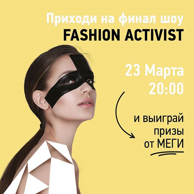 В субботу вечером мы с нашими ребятами и стилистом @anna_love_fashion  открываем детским показом @fashion.activist  в Меге @mega_nsk Расчехляйте фотоаппараты уже к 19.50!